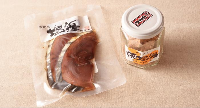 日本一しょっぱい味の西伊豆 塩かつおをぜひご賞味ください。